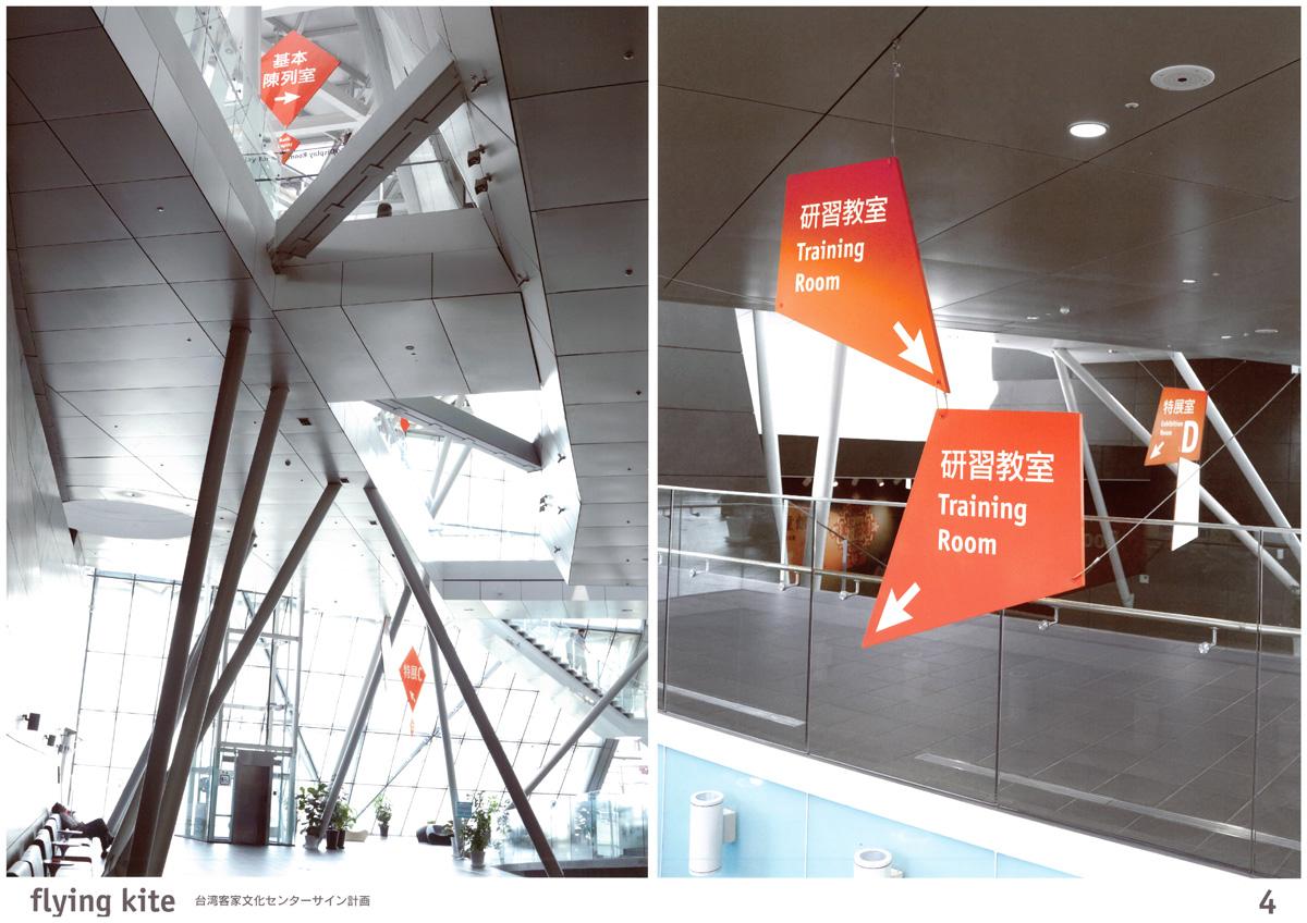 flying kite 台湾客家文化センタ...
