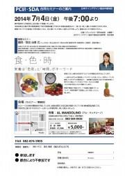 PC-SDA_2014