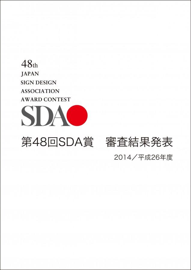 48回SDA賞審査結果発表HP