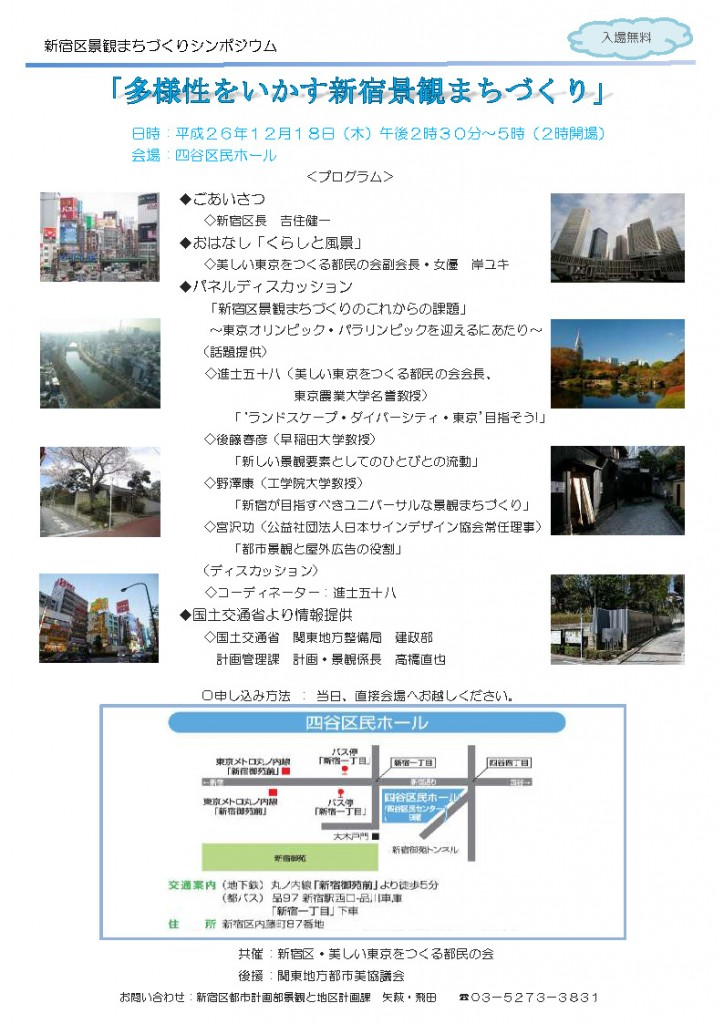 1218新宿区景観シンポジウム_1