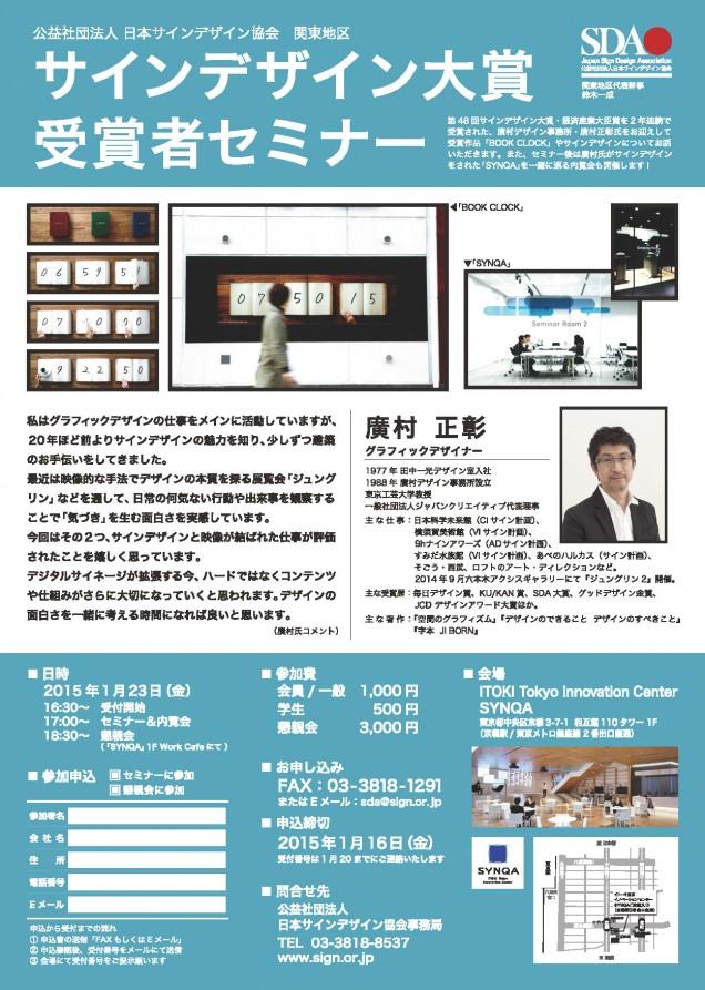 0123関東セミナー