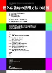 0123屋外広告物シンポジウム
