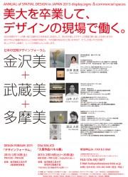 渡辺太郎プロフィール [更新済み]