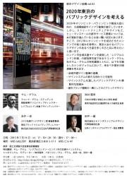 東京デザイン会議vol.2