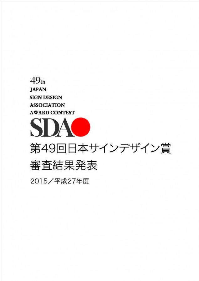 49回SDA賞
