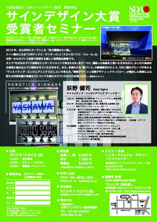 49thSDA大賞セミナー関東