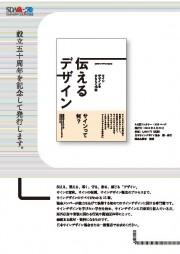 伝えるデザイン表紙