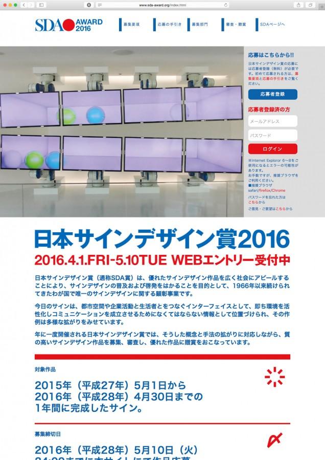 sda-award_2016_top