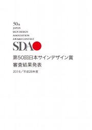 50回SDA賞審査結果