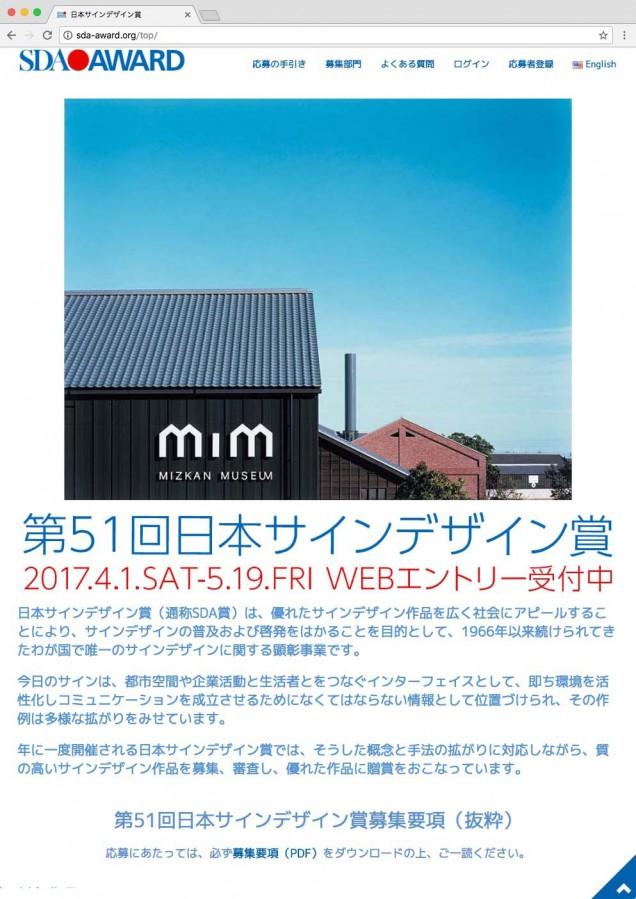 第51回日本サインデザイン賞告知サイト