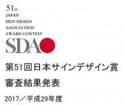 51th-sad-award