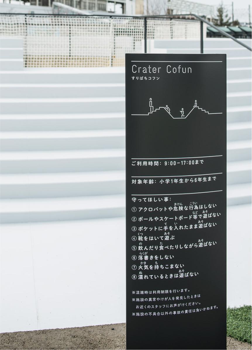 コフフン_ADC_空間_最終2