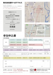 SDA-chubu_171110_2-B