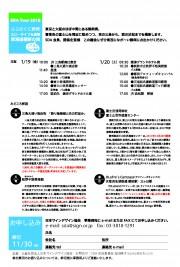 SDA交流ツアー2018v2-2