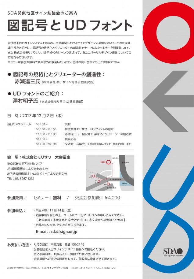 SDA東京サロンご案内_171024 - コピー