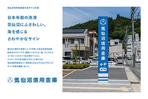 気仙沼信用金庫新本店サイン計画