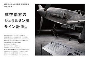 岐阜かがみはら航空宇宙博物館