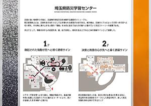 埼⽟県防災学習センター