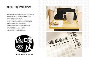 味従山海 ZOLAISM