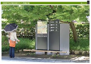 京都府宇治市観光案内サイン整備計画