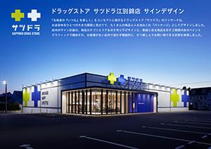 ドラッグストア「サツドラ 江別錦店」サインデザイン