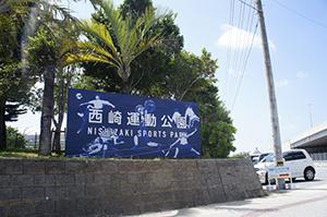 西崎運動公園多言語化・バリアフリー化サイン設置工事
