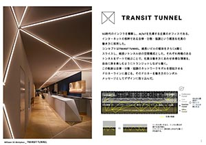 "5G WORKPLACE ""TRANSIT TUNNEL"""
