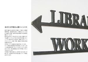 金沢工大学園白山麓キャンパス