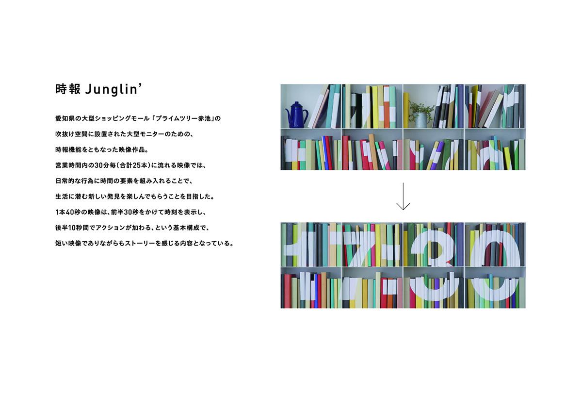 時報 Junglin'