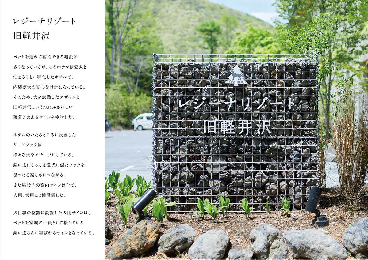 レジーナリゾート 旧軽井沢