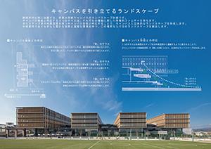 常葉大学静岡草薙キャンパス ランドスケープデザイン