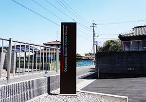 岡山デンタルアロマセンター