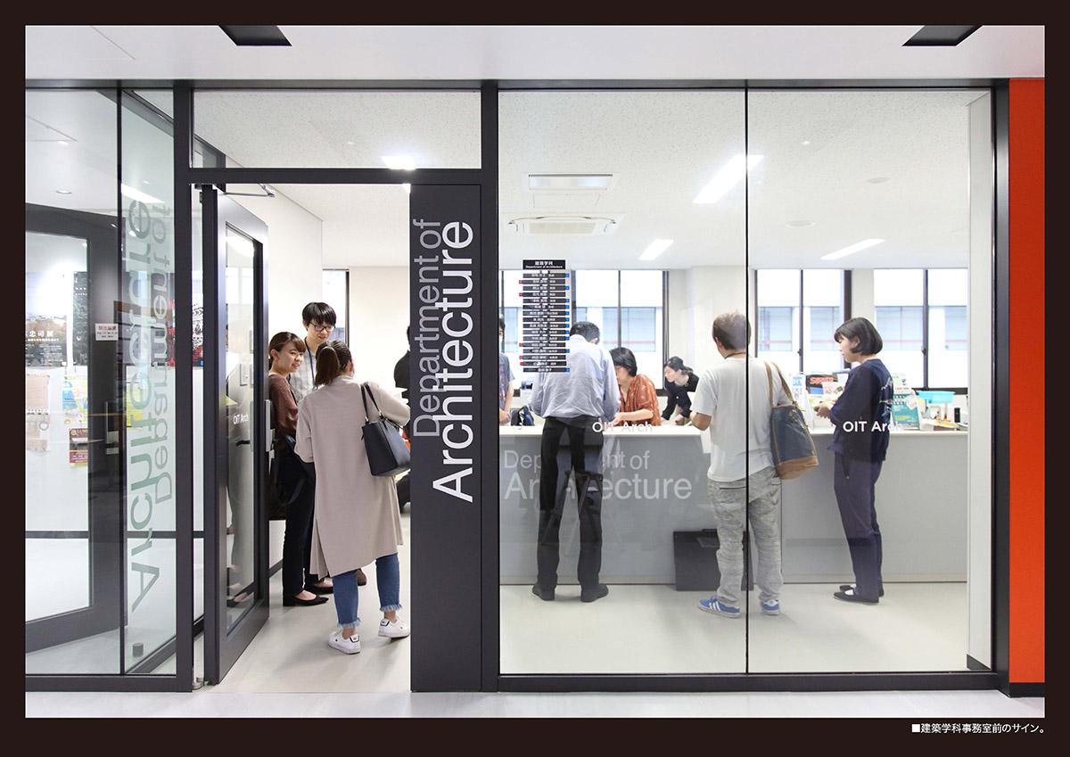 大阪工業大学大宮キャンパス2号館 建築学科移転に伴う改造計画