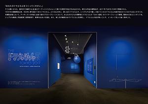 THE ドラえもん展 TOKYO2017