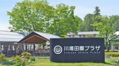道の駅 川場田園プラザ サインリニューアル計画