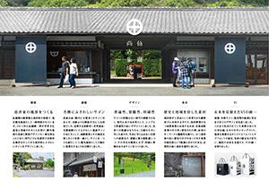 仙巌園・尚古集成館
