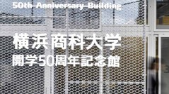 横浜商科大学 開学50周年記念館