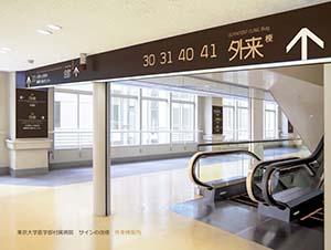 東京大学医学部附属病院 サインの改修 -外来棟案内