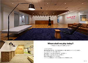 ヤフー 大阪オフィス