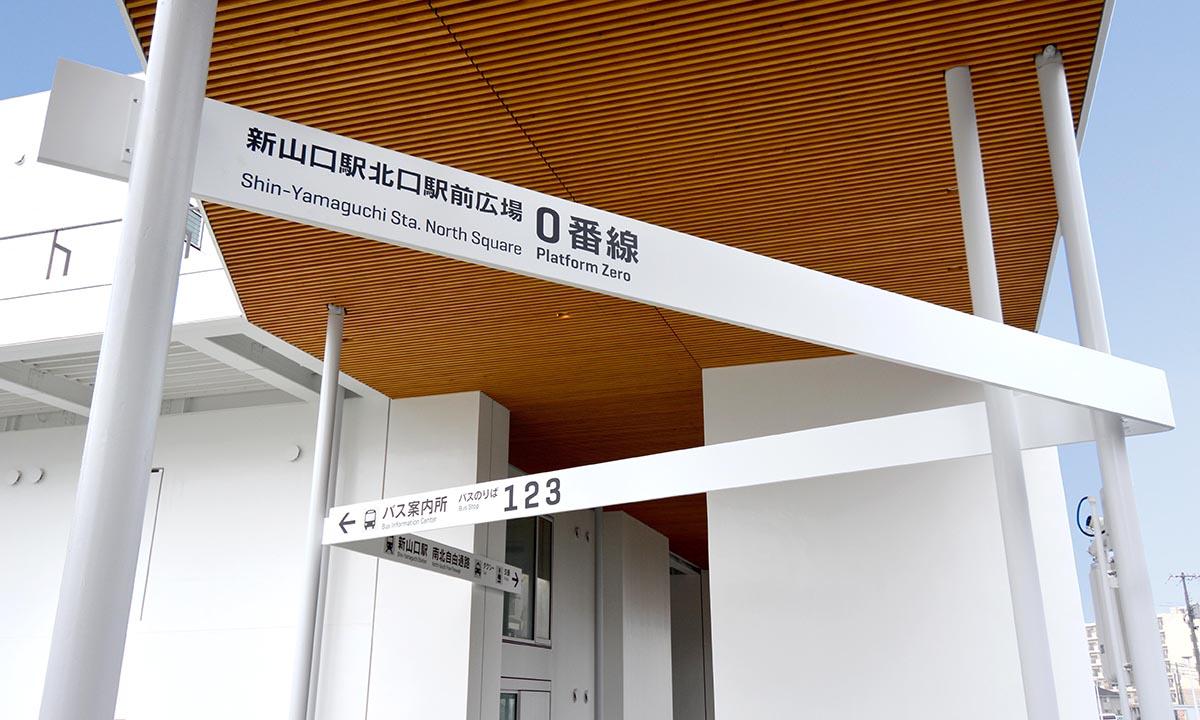 新山口駅北口駅前広場 0番線