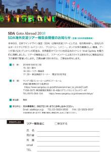 SDAツアー報告会開催案内_20180918