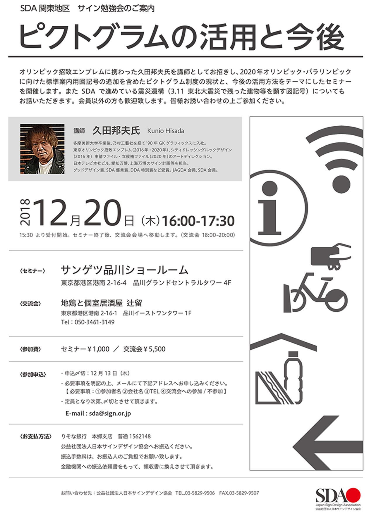公益社団法人日本サインデザイン協会 sda