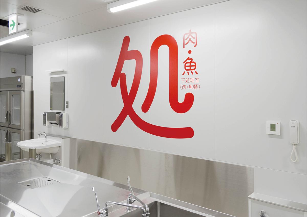 君津市学校給食共同調理場