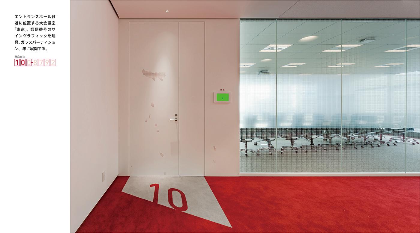 日本郵政株式会社 本社オフィス 会議室