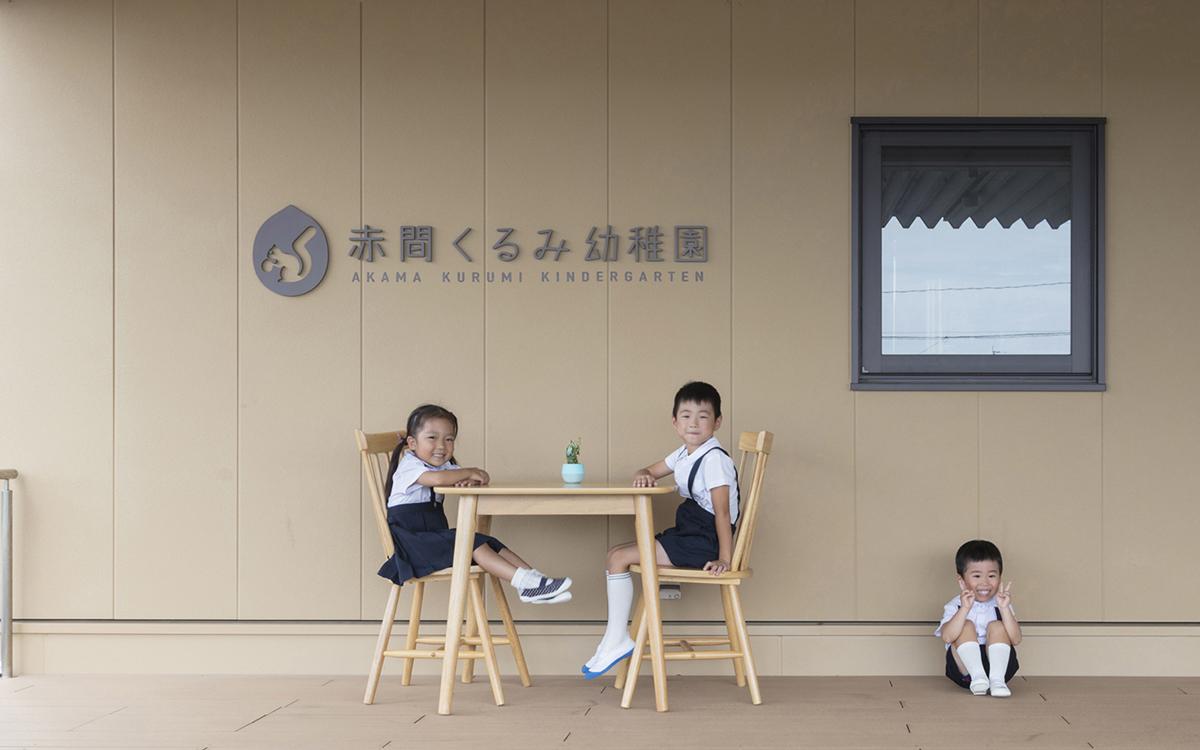 赤間くるみ幼稚園トータルデザイン