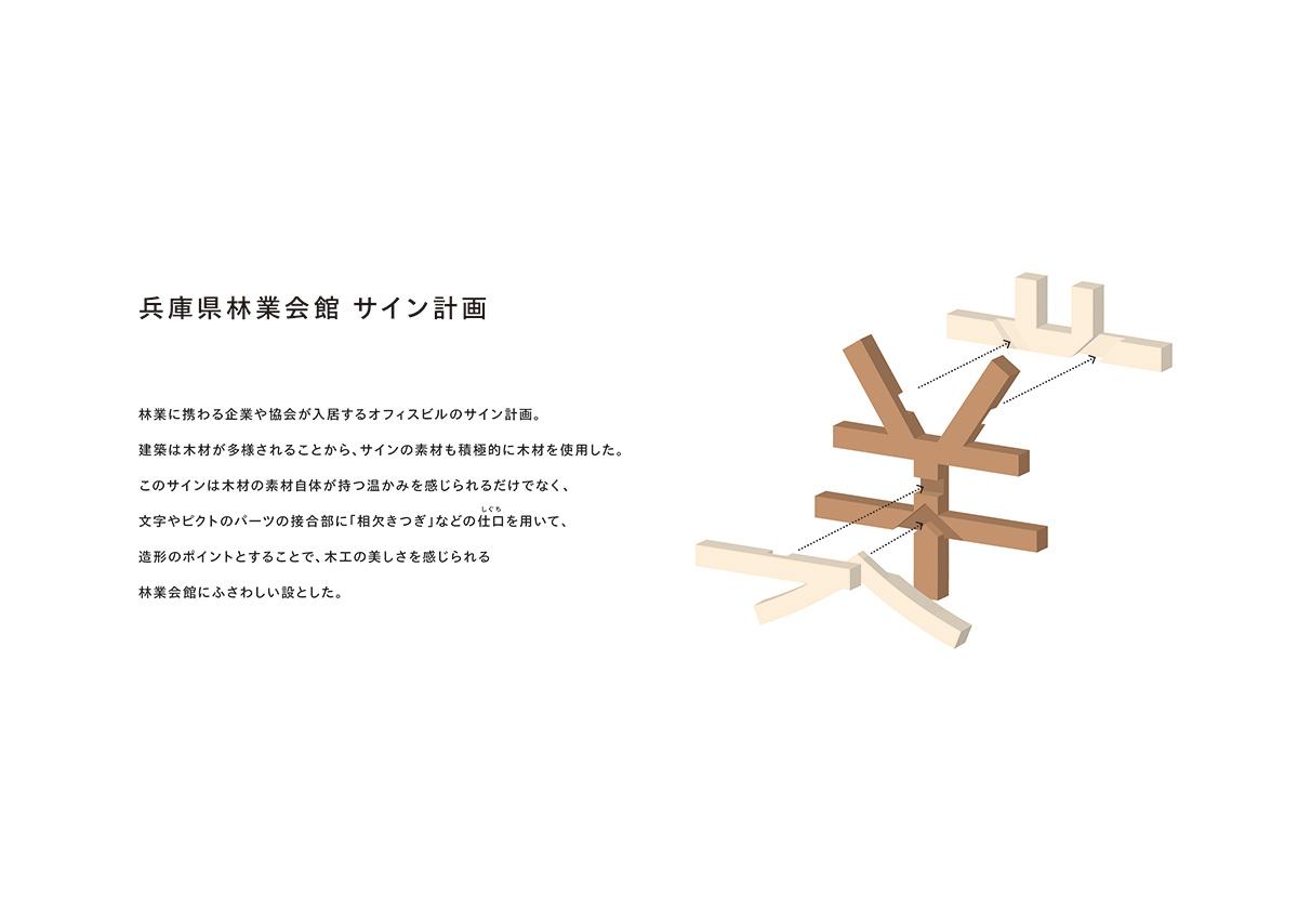 兵庫県林業会館 サイン計画