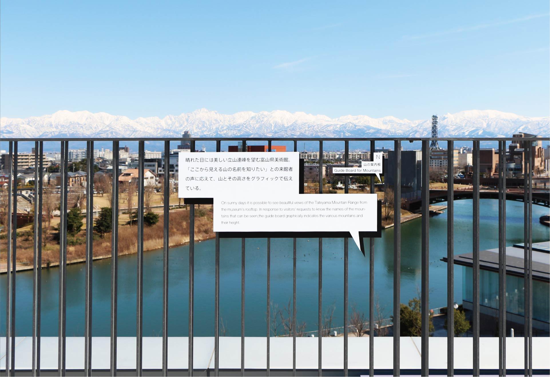 富山県美術館企画展「わたしはどこにいる? 道標(サイン)をめぐるアートとデザイン」