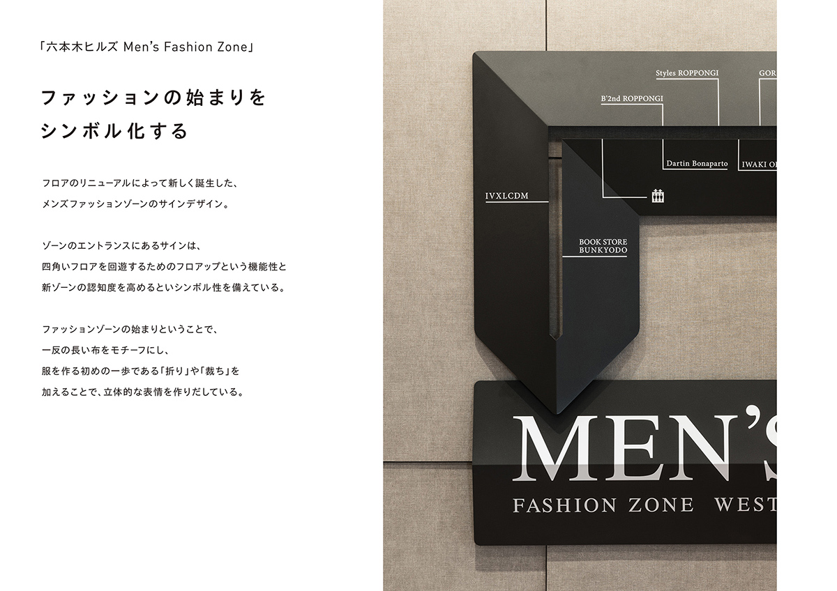 六本木ヒルズ Men's Fashion Zone