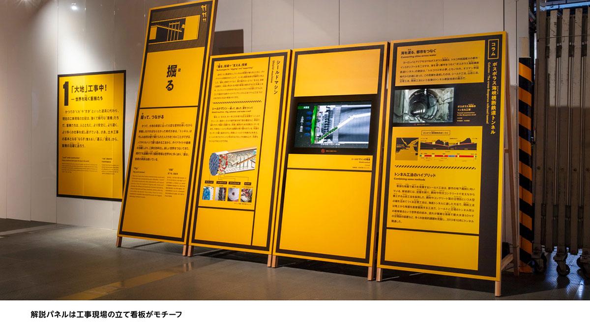 日本科学未来館 企画展 「工事中!」~立ち入り禁止!?重機の現場~
