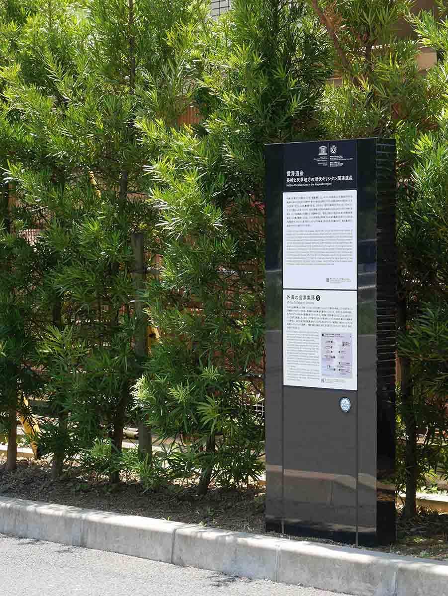 世界遺産「長崎と天草地方の潜伏キリシタン関連遺産」登録銘板・資産解説サイン